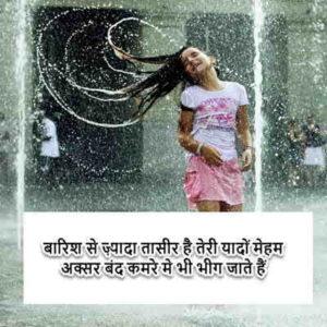 Barish Shayari Images In Hindi