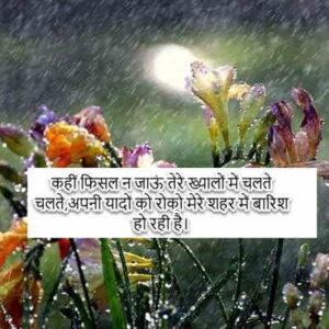 Barsaat Barish Status in Hindi