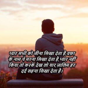 Life Dard Bhari Shayari Hindi Image