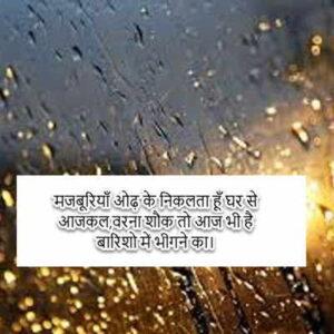 Sad Barish Shayari Images
