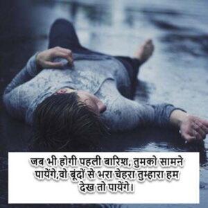 Sad Barish Shayari For Whatsapp