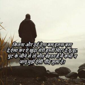 Sad Dard Bhari Shayari For Boy