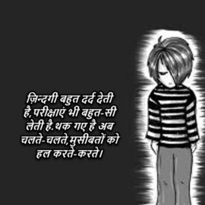 Two Lines Dard Bhari Shayari