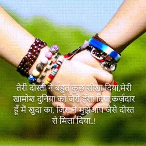 हिंदी में बेस्ट दोस्ती शायरी