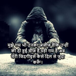 Gam Par Shayari Hindi Me Images