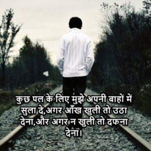 Gam Pe Shayari For Whatsapp DP