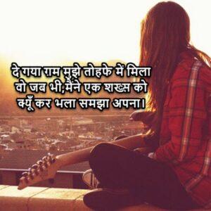 Gam Shayari गम शायरी In Hindi Image