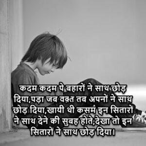 Gham Bhari Shayari For Facebook