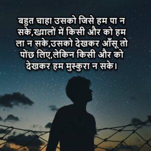Gham Shayari in Hindi For Whatsapp