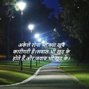 dard bhari shayari with images free download