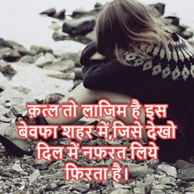 Hate Shayari In Hindi Images