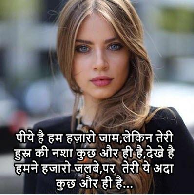 Tarif Shayari In Hindi For Girl Image