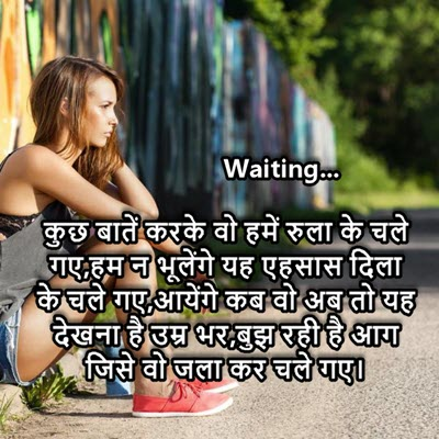 Waiting Quotes In Hindi With Images