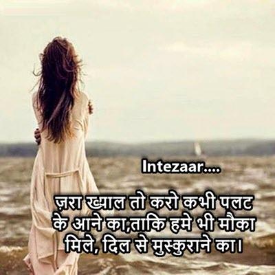 Waiting Status In Hindi Images