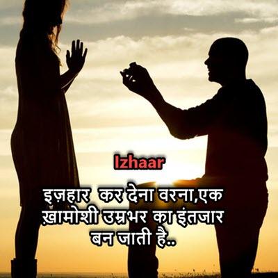Izhaar Status In Hindi For Girlfriend