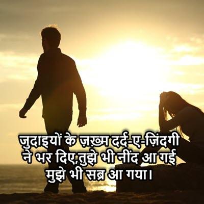 Latest Judai Shayari In Hindi With Images