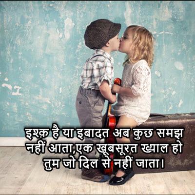 Romantic Ishq Shayari In Hindi Images